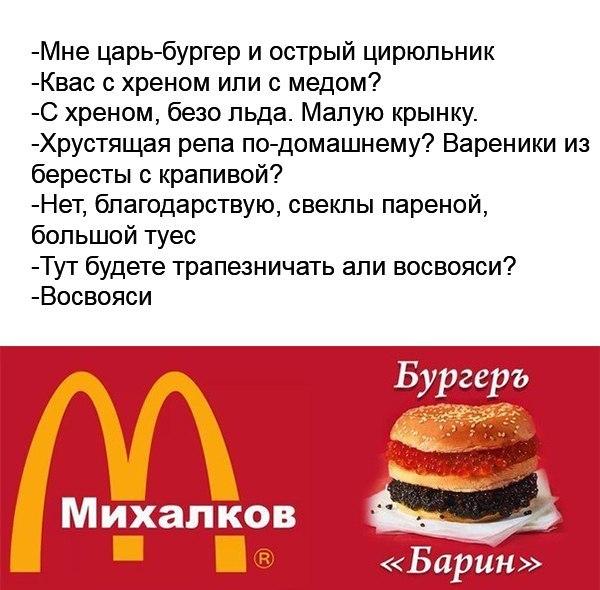 Царь-бургер
