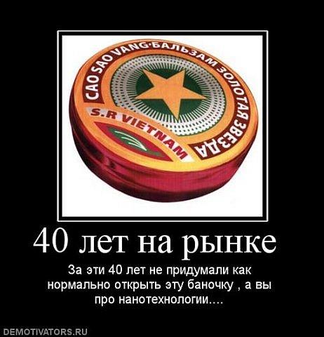 40 лет на рынке
