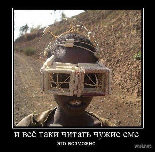 "Очки ""Прозрение"""