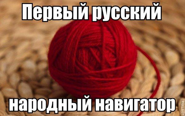 Первый русский навигатор