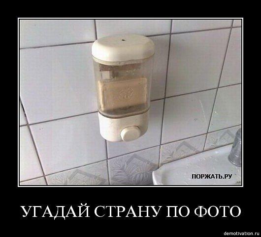 Жидкое мыло в России