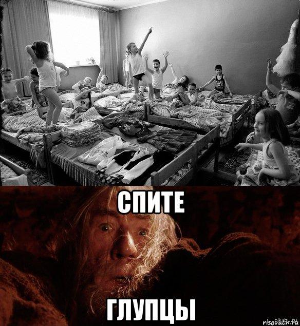 Спите!