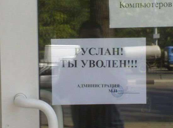Можешь не входить