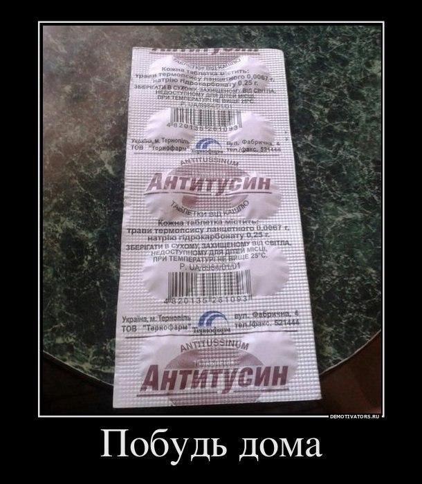 Антитусин