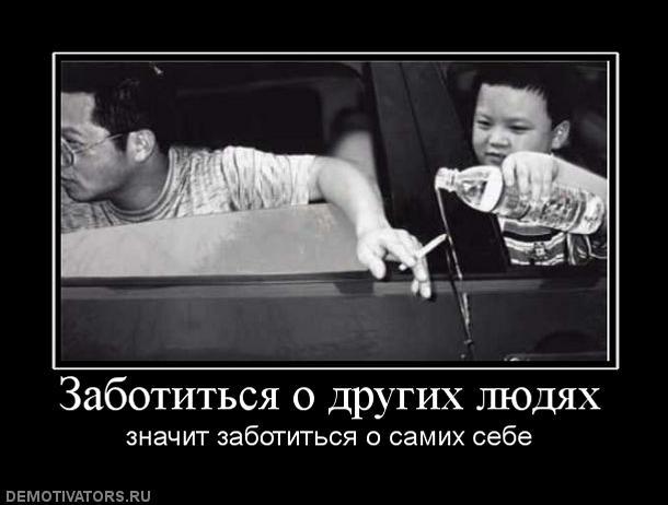 Заботиться о других людях...