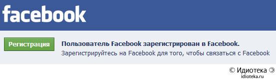 Пользователь Facebook