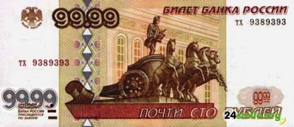Почти сто рублей