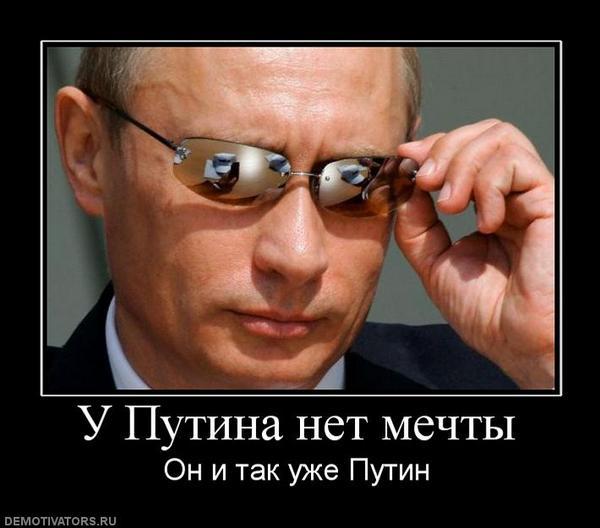 У Путина нет мечты