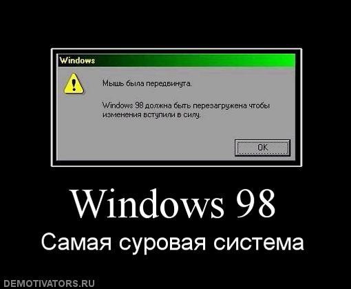Самая суровая операционная система