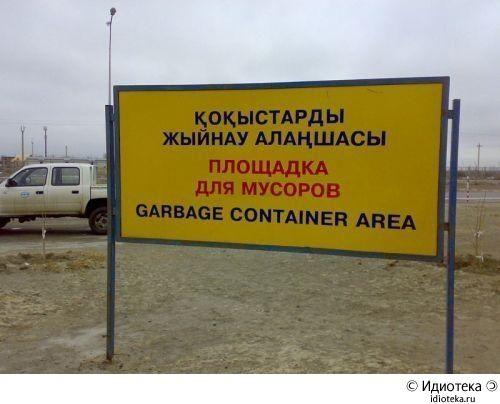 Площадка для мусоров