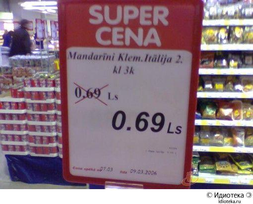 Супер цена - офигительные скидки