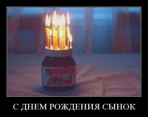 С днём рожденья, сынок!