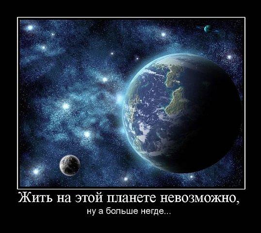 Жить на этой планете