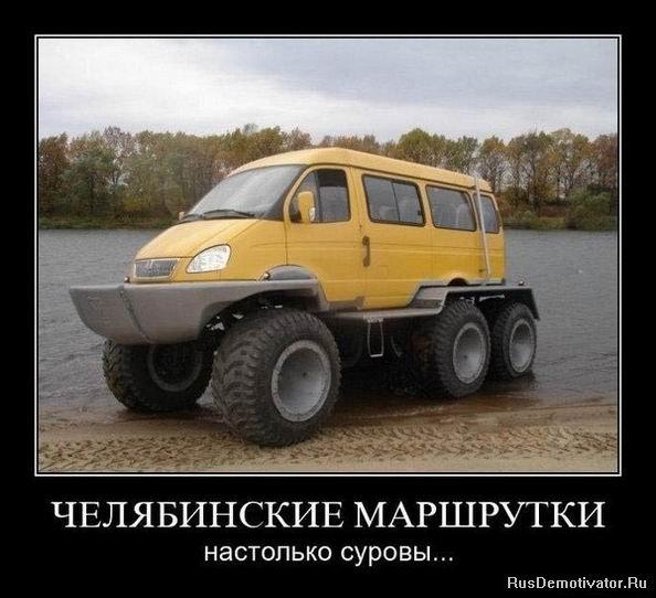 Челябинские маршрутки