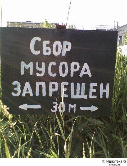 Сбор мусора запрещён