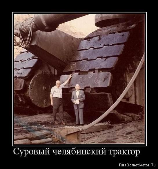 Челябинский трактор