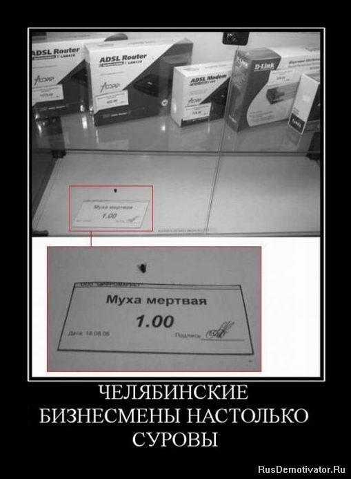 Челябинские бизнесмены