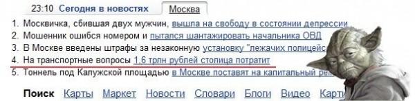 1.6 трлн. рублей столица потратит