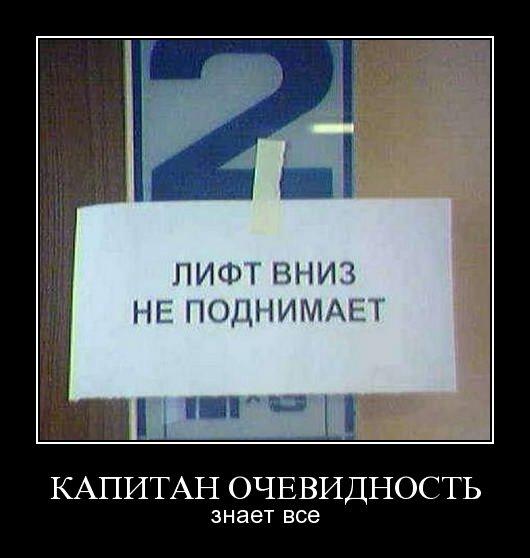 Лифт вниз не поднимает