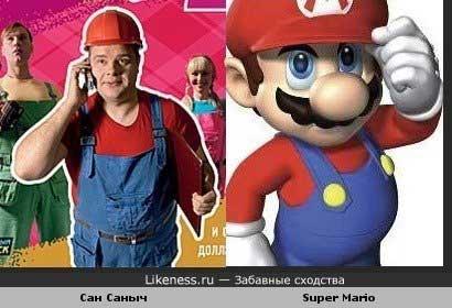 Сан Саныч - Супер Марио