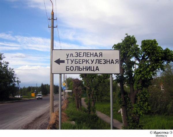 Ул. Зелёная туберкулёзная больница