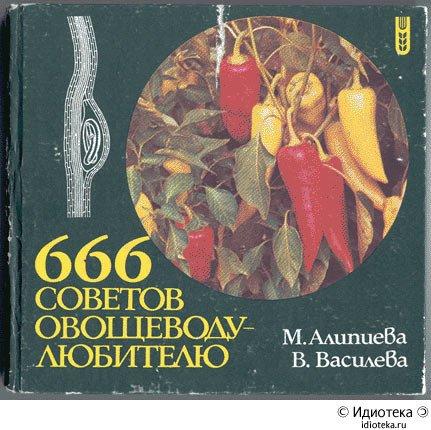 666 советов