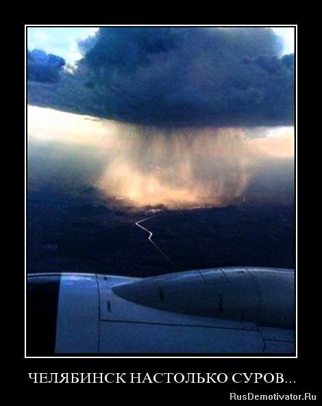 Точечные челябинские дожди