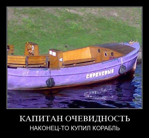 Кэп купил корабль