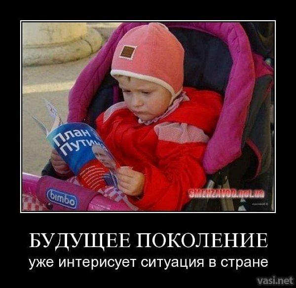 Будущее поколение
