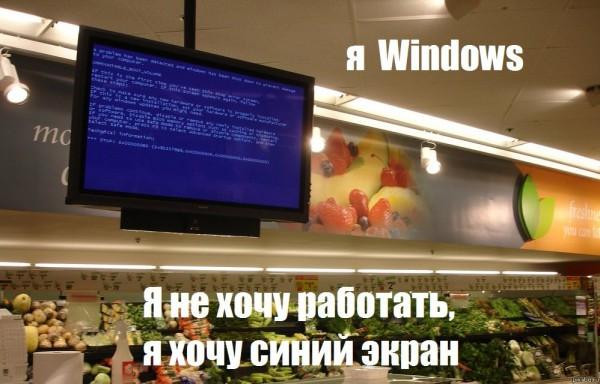 Я Windows