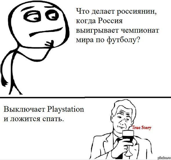 Что делает россиянин