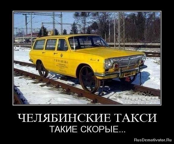 Челябинские такси
