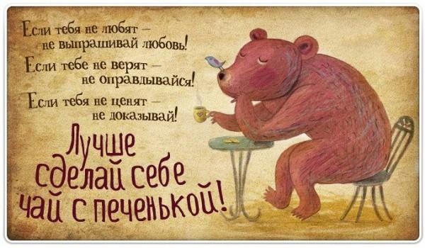 Лучше пить чай