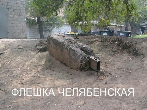 Челябинская флешка