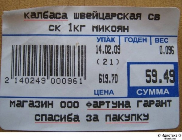 Калбаса