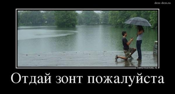 Зонт отдай!