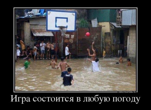 Игра состоится в любую погоду