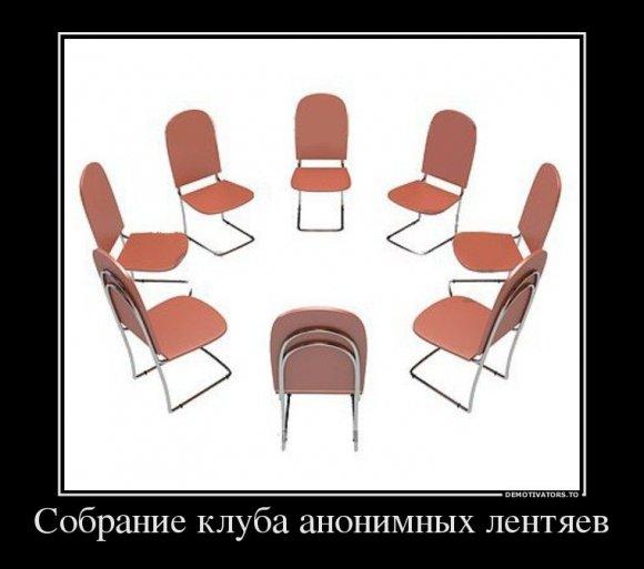 Собрание клуба анонимных лентяев