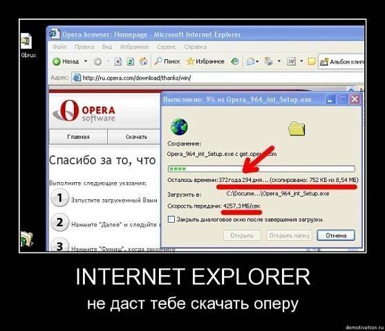 Internet Explorer не даст тебе скачать Оперу