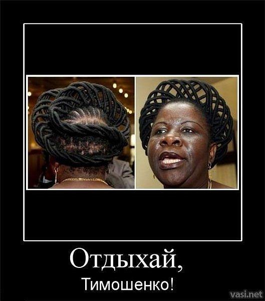 Тимошенко отдыхает