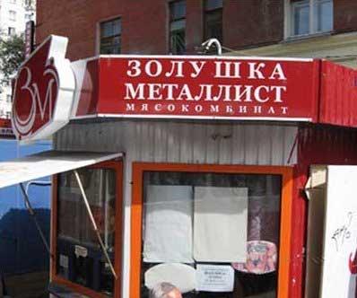 Золушка металлист