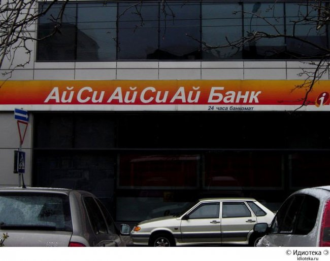 Асисяй-банк
