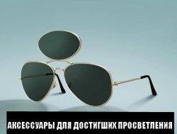 Очки для просветлённых
