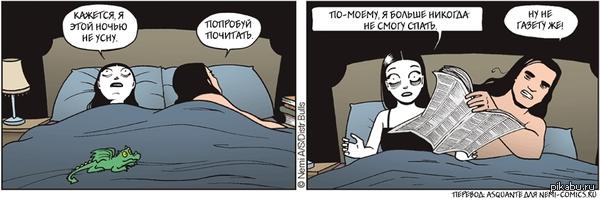Не читай на ночь