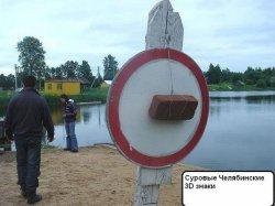Челябинские 3D-знаки