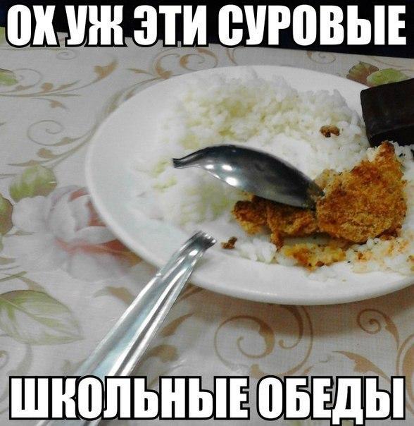 Суровые школьные обеды