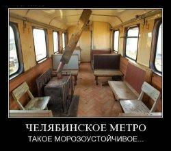 Челябинское метро