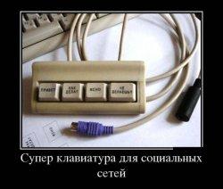 Соц-клавиатура
