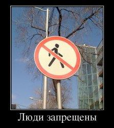 Люди запрещены