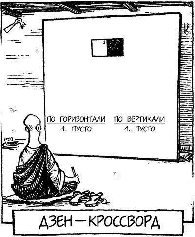 Дзен-кроссворд